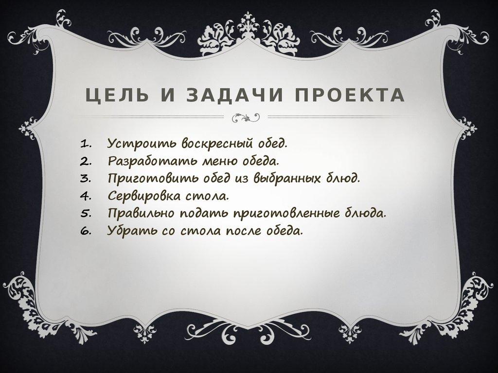 Презентация По Технологии Воскресный Обед 6 Класс