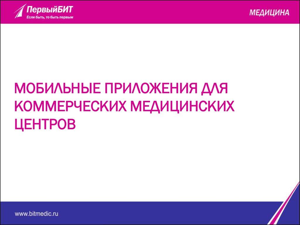 знакомство с разработкой мобильных приложений на платформе 1с предприятие 8
