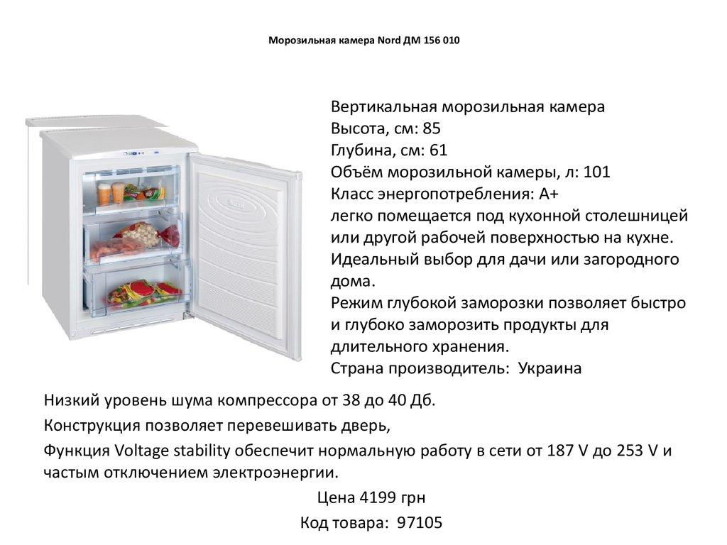 инструкция морозильника pozis