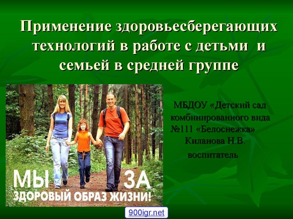 знакомства с детьми 8 вида