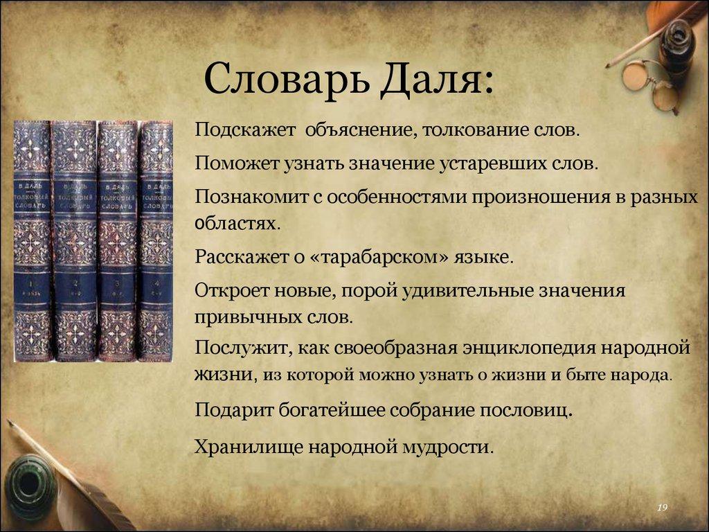 Праздник словаря даля