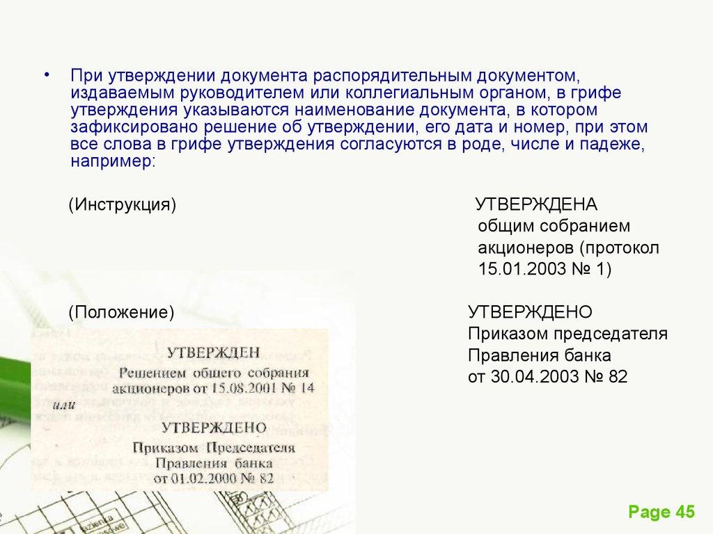 приказ гувд москвы об утверждении бланков документов