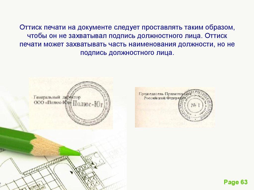 Как сделать оттиск печати с документа
