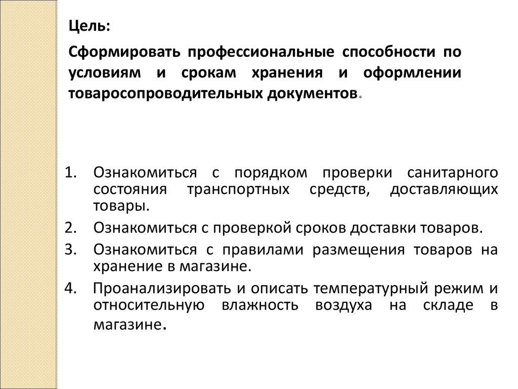бланк товаросопроводительного документа