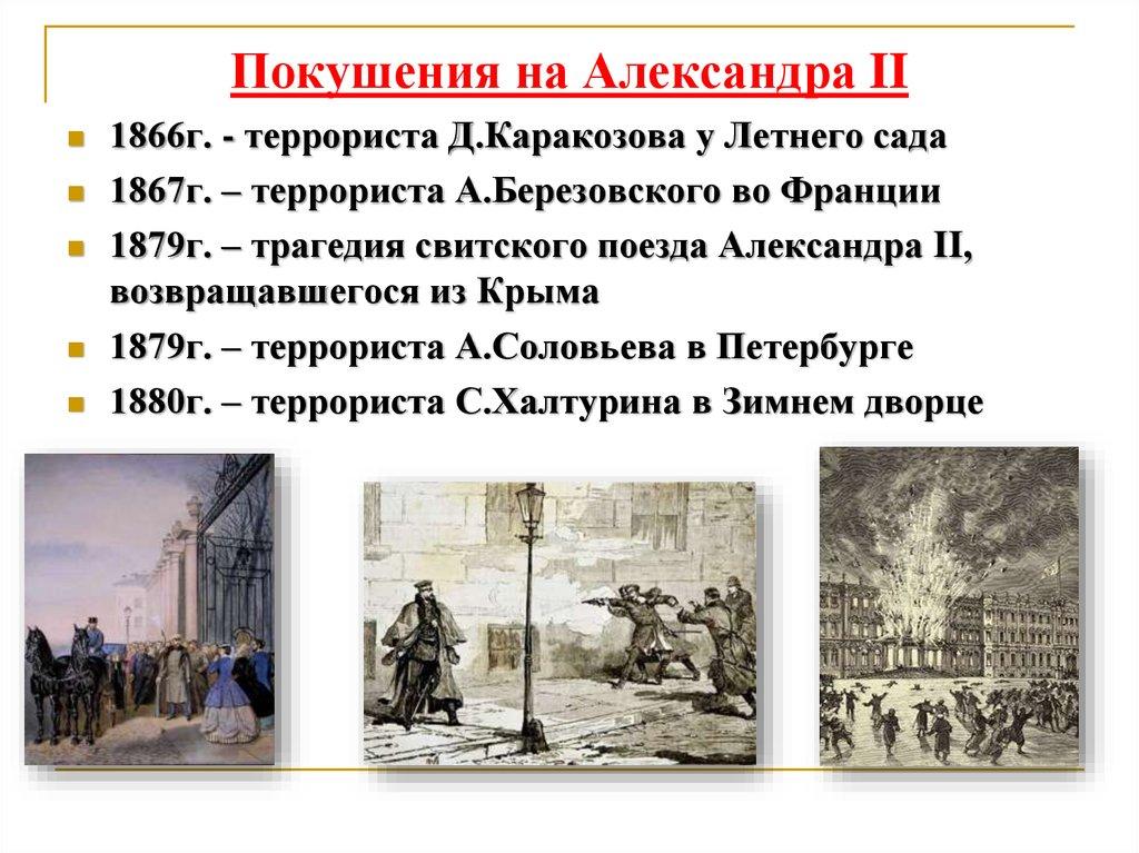 Правление александра 2го и его реформы