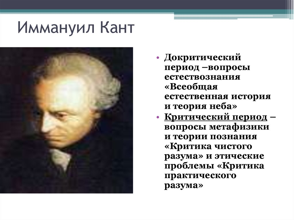 immanuel kant attempted to clarify the meaning of enlightenment Enlightenment by kant essay examples immanuel kant attempted to clarify the meaning of a look at the differing views of philosophers immanuel kant and arthur.