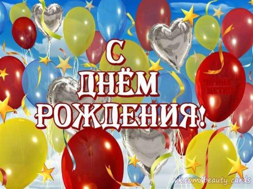 Поздравление август день рождения