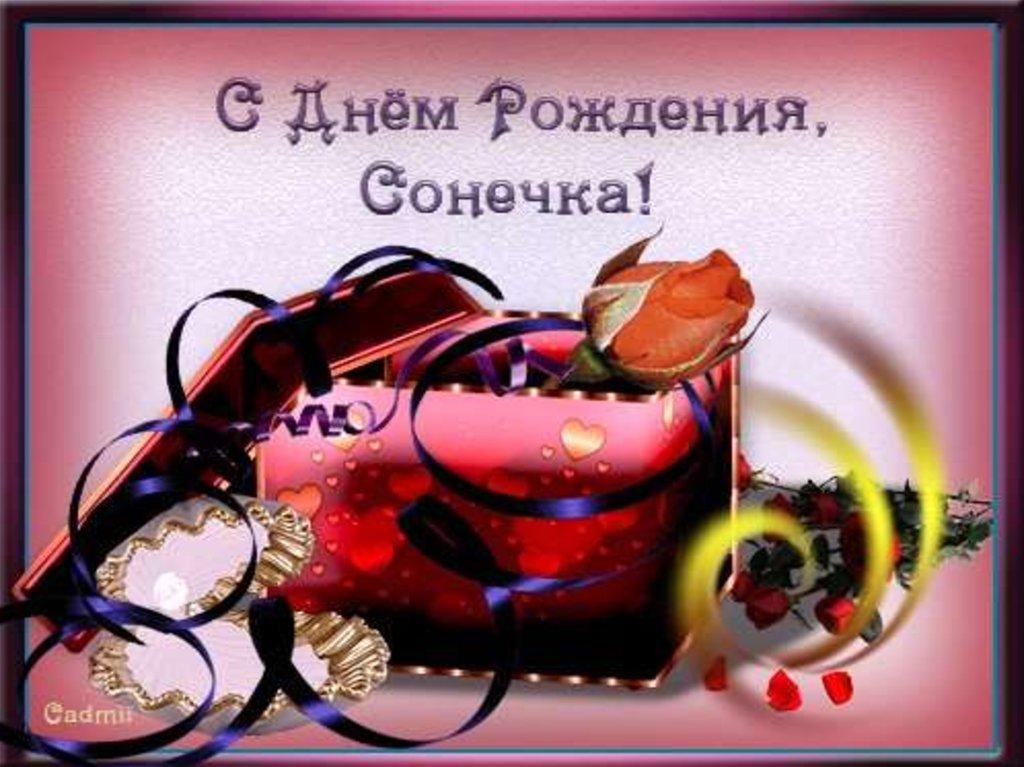 С днём рождения софийка открытка 59