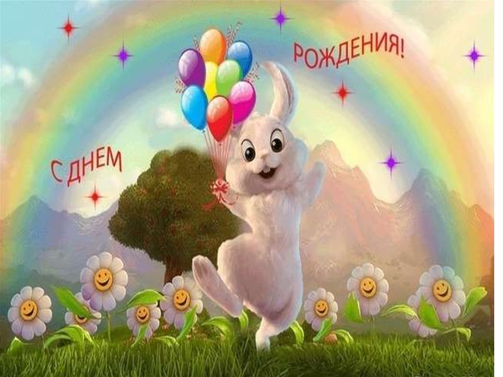 Мультяшное поздравление с днем рождения ребенку