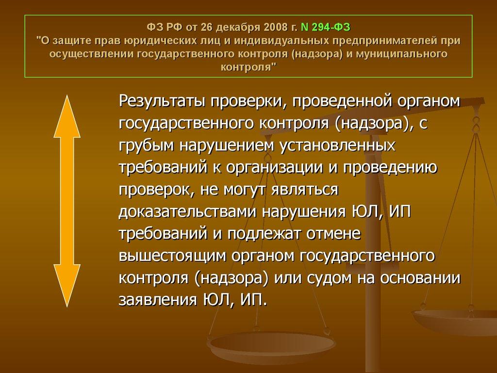 Государственный контроль в России, его история и современное устройство. Часть 1 (издание 2-е, исправленное и дополненное)