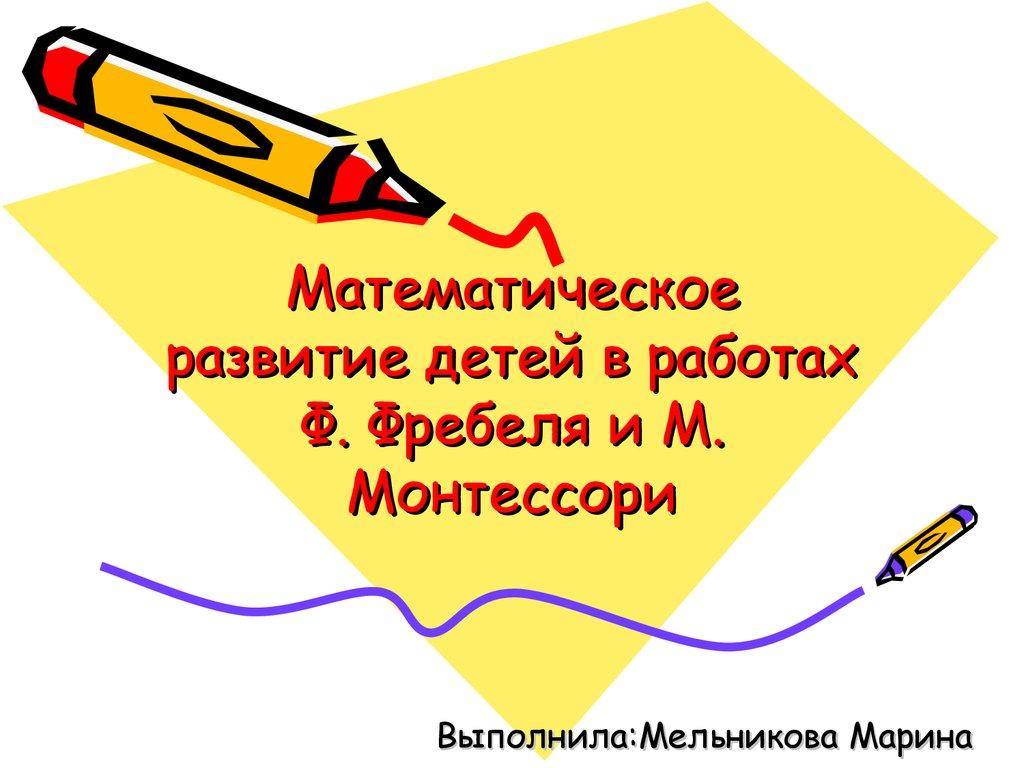 презентация золотой математический материал монтессори