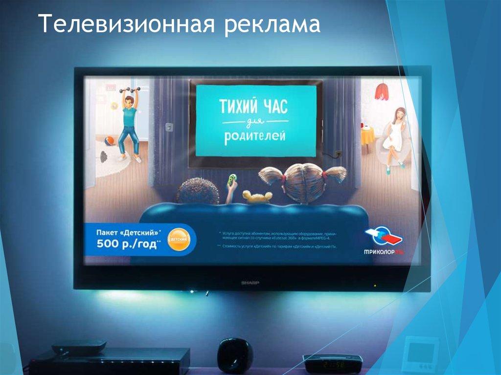 Порно на экране рекламы
