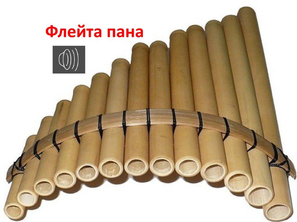 Легенда про флейту Пана - online presentation