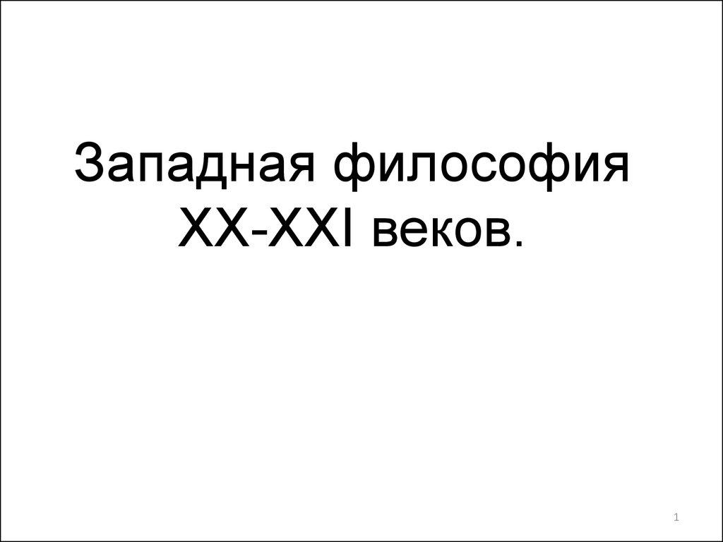 Западная философия xix xx века