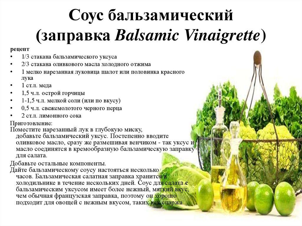 Бальзамический соус рецепт приготовления в домашних