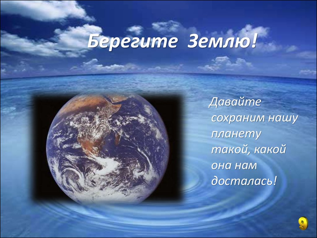 Берегите планету земля картинки