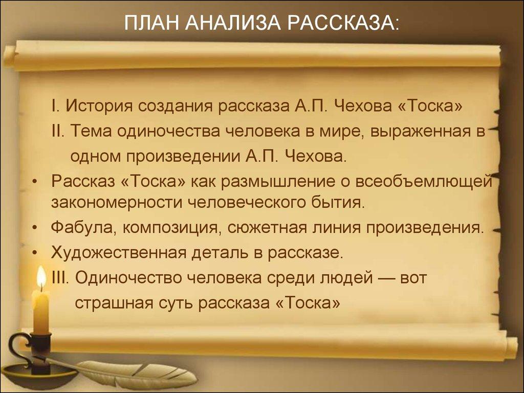 Анализ рассказа белые амадины - 9bff
