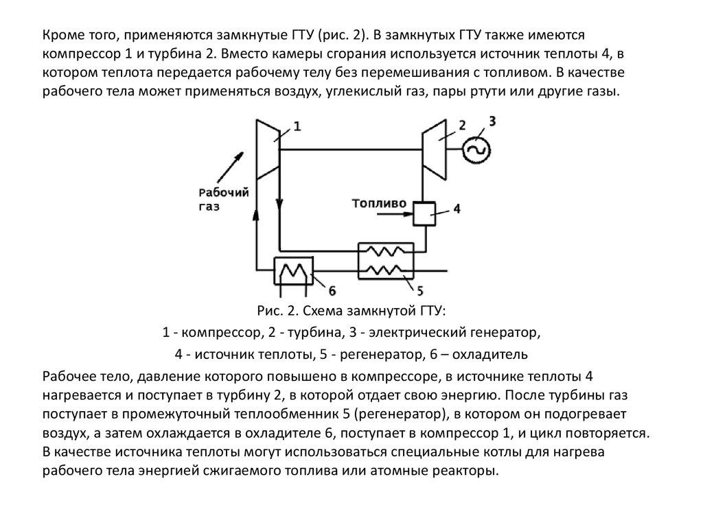 презентация на тему газотурбинная установка
