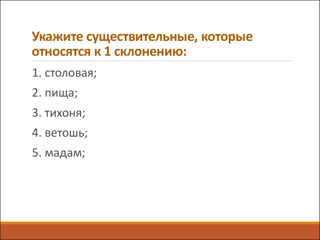 Таблица падежных завершений имен существительных российского языка