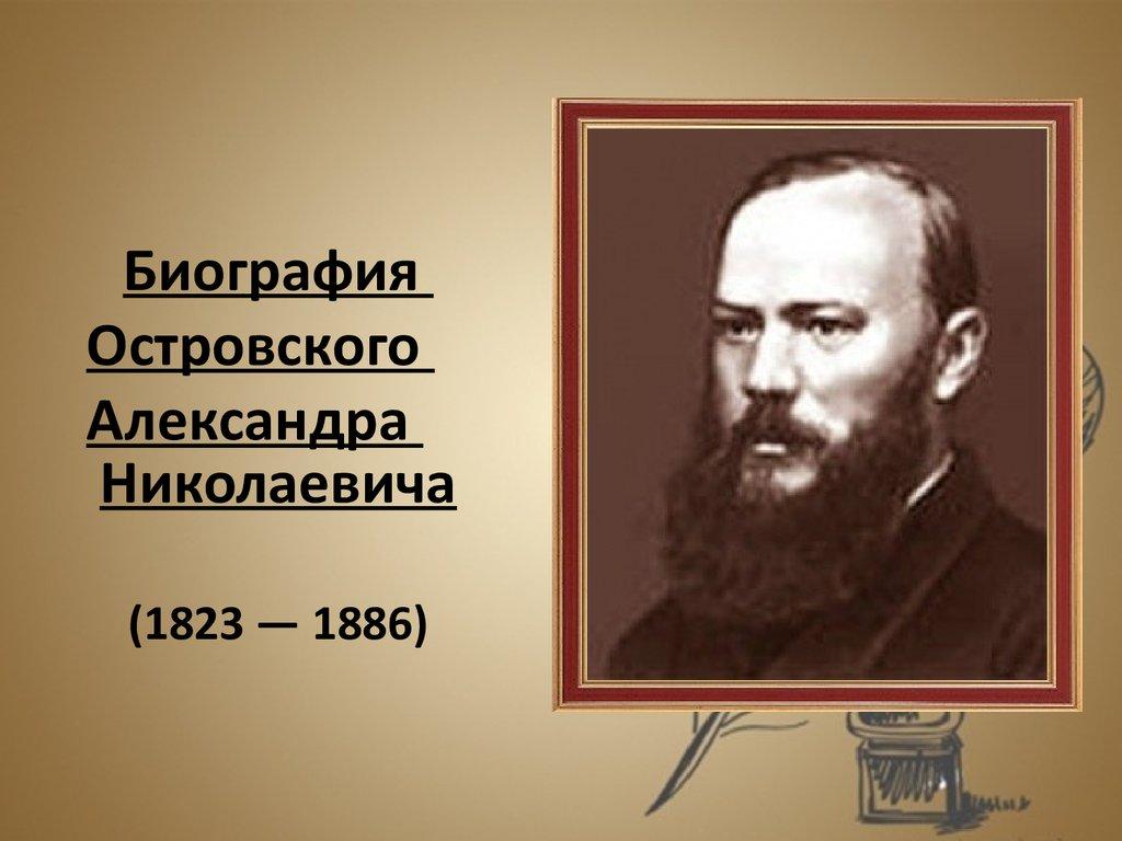 презентация биография александр 2