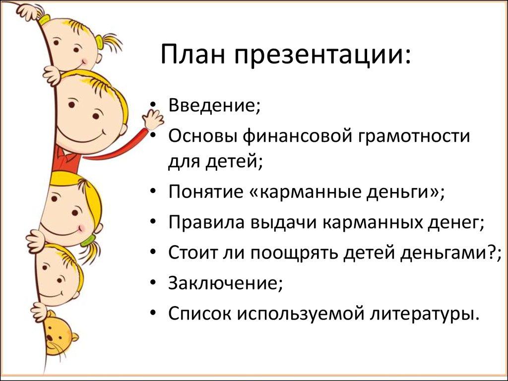 презентация может ли игра помочь учебе