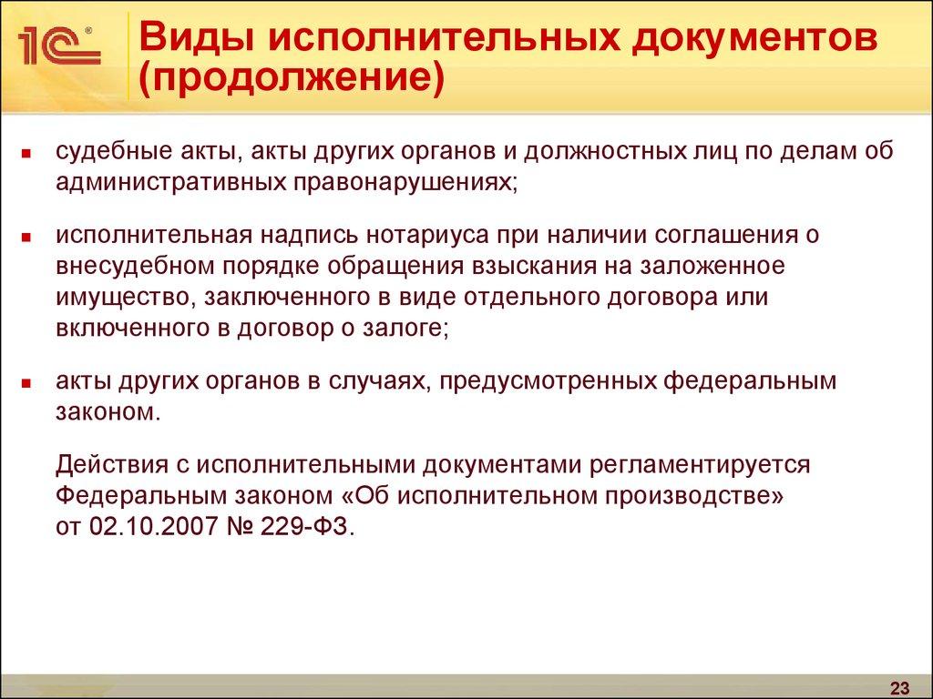 Расчет Формы 6 НДФЛ
