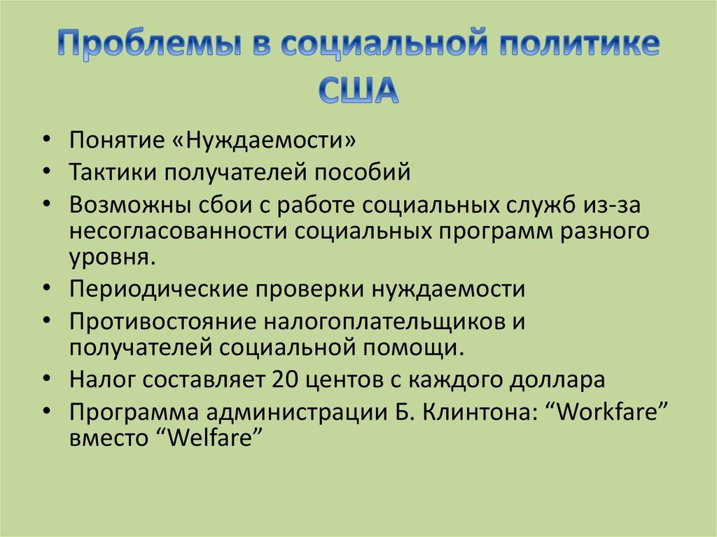 Презентации социальное