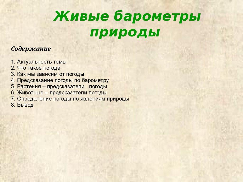Погода в москве на 14 дней гисметео по старому в москве
