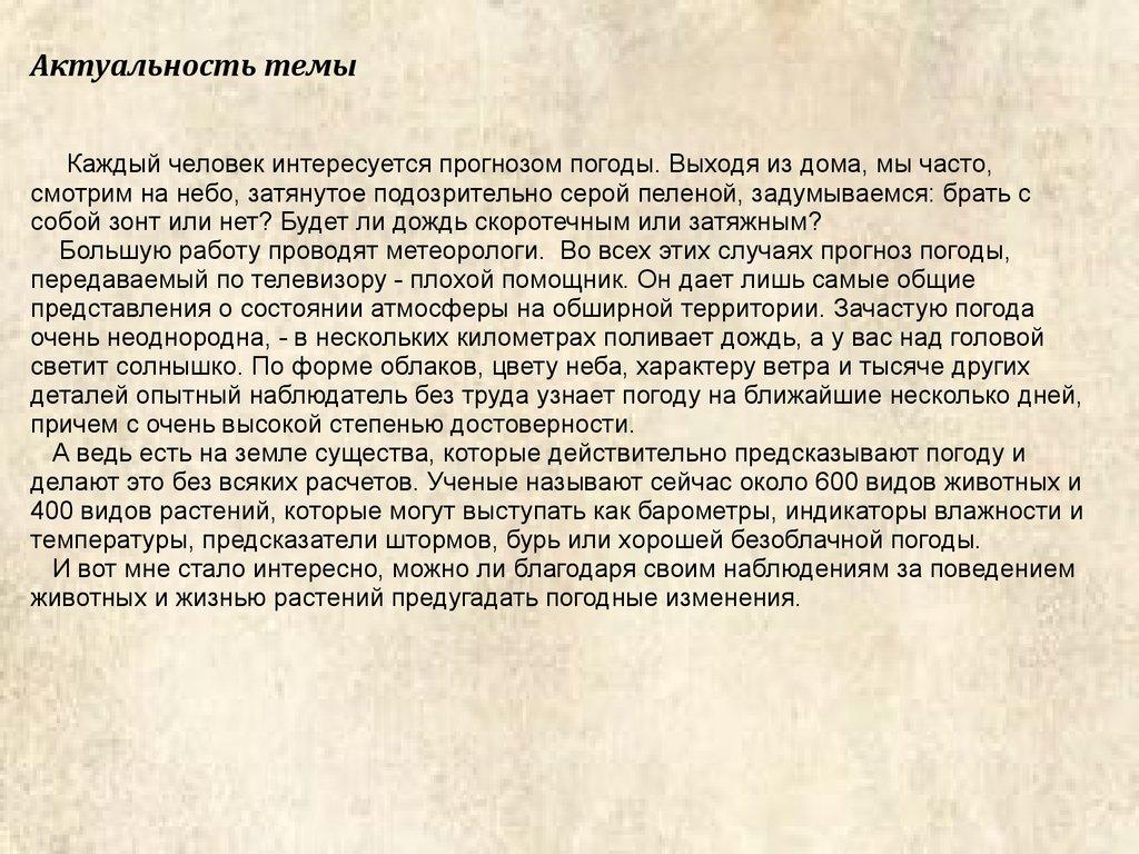 Погода на яндексе на 10 дней новосибирск