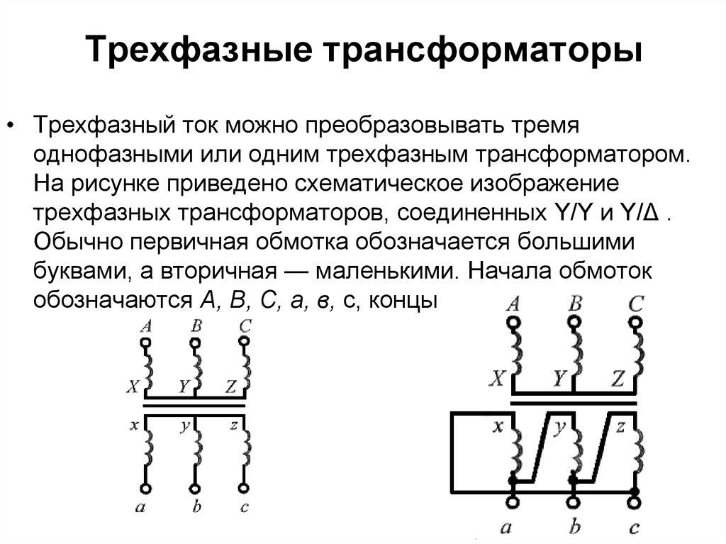 Трансформатор трехфазный своими руками 33