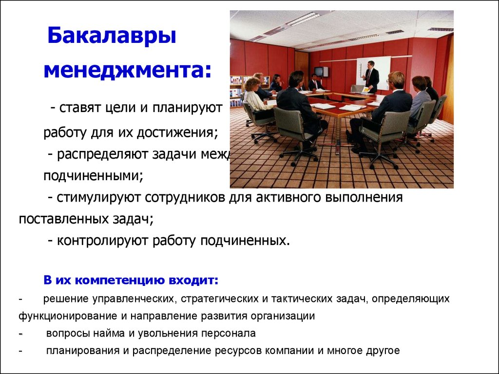 презентация предприятия теория менеджмента