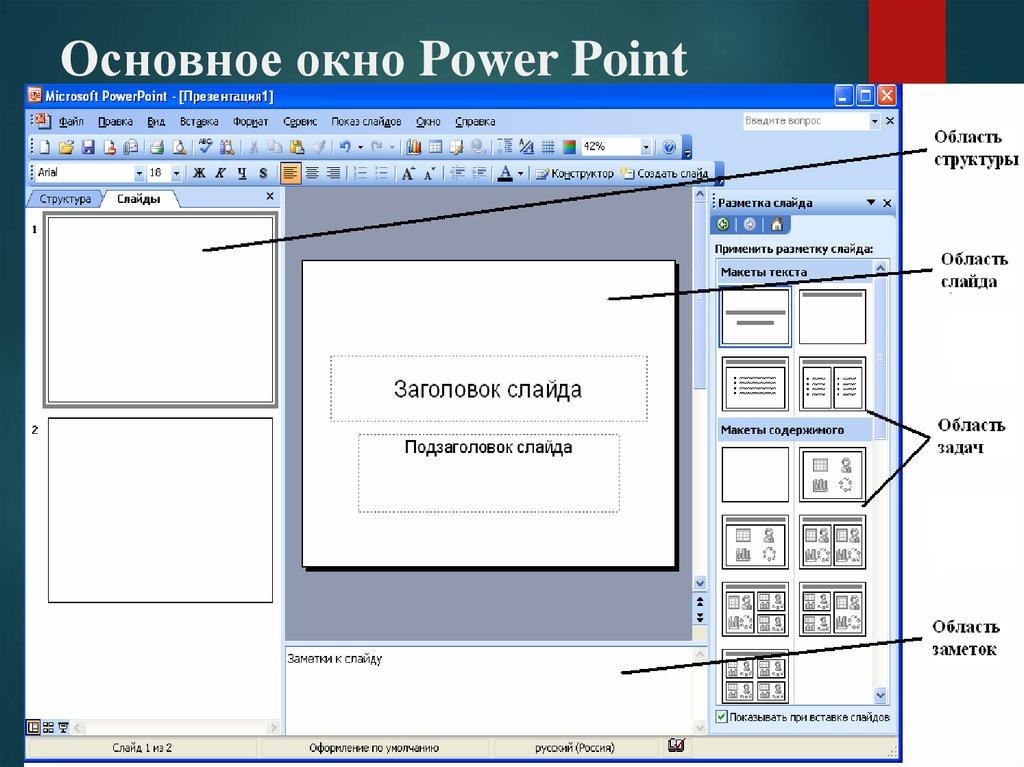 Как сделать слайд в повер поинт 2007