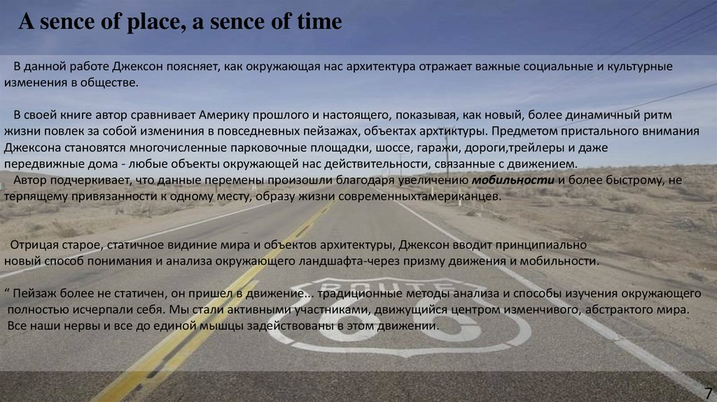 sence of place essays Sense of place essays: over 180,000 sense of place essays, sense of place term papers, sense of place research paper, book reports 184 990 essays, term and research papers available for unlimited access.