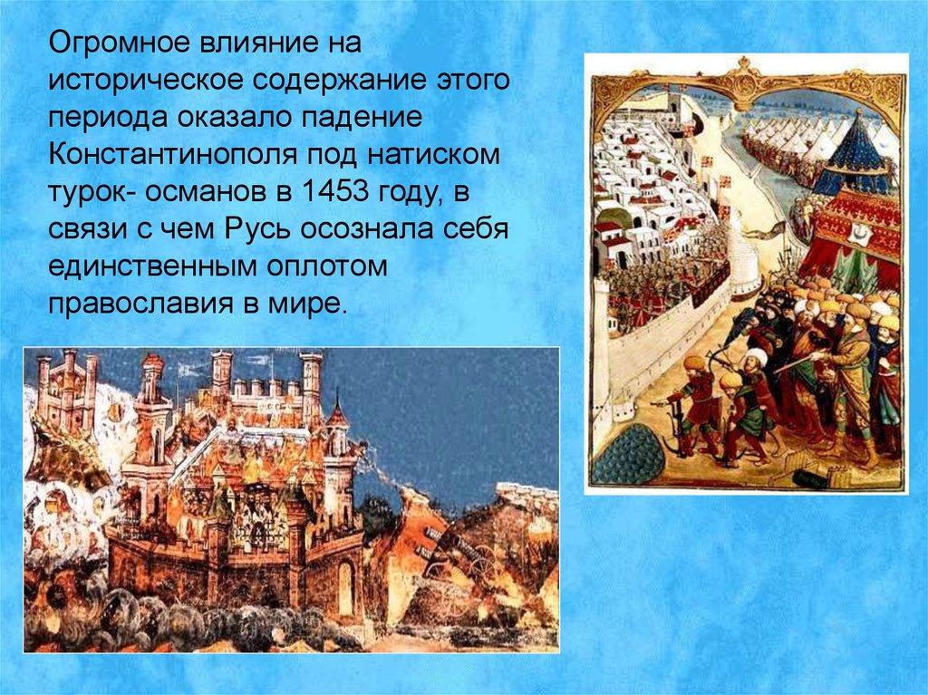 Церковной раскол в россии связан с именем