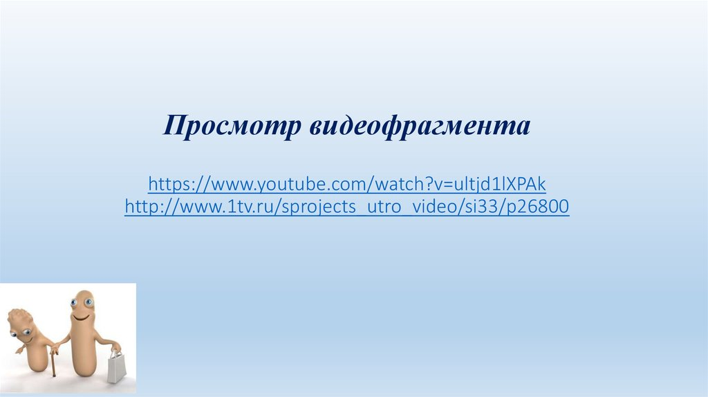 Просмотр видеофрагмента https://www.youtube.com/watch?v=ultjd1lXPAk http://www.1tv.ru/sprojects_utro_video/si33/p26800