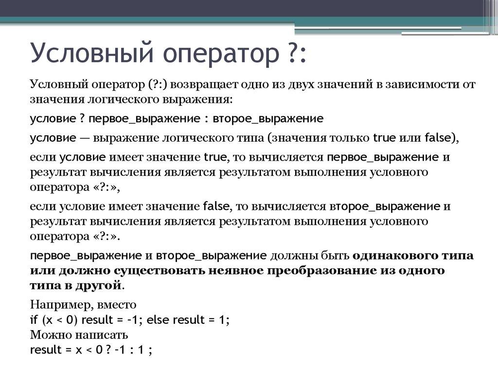 c условный оператор: