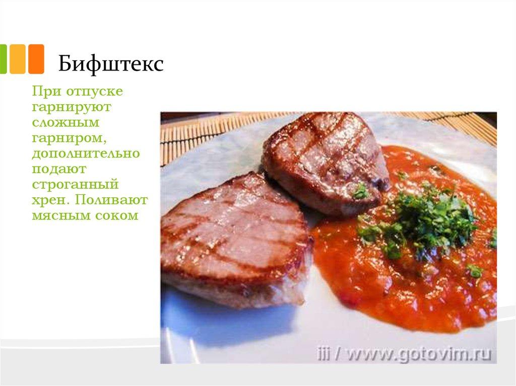 Фото мясных блюд ресторанная подача