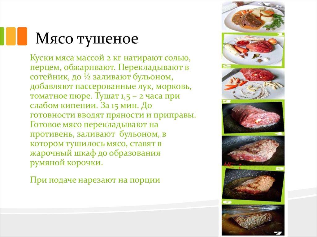 В ресторанах готовят из свежего мяса