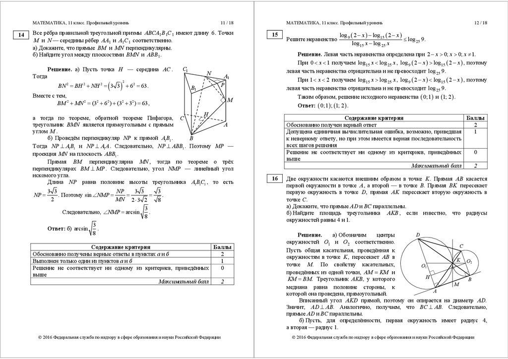 демонстрационный вариант егэ математика 2007 год 11 класс: