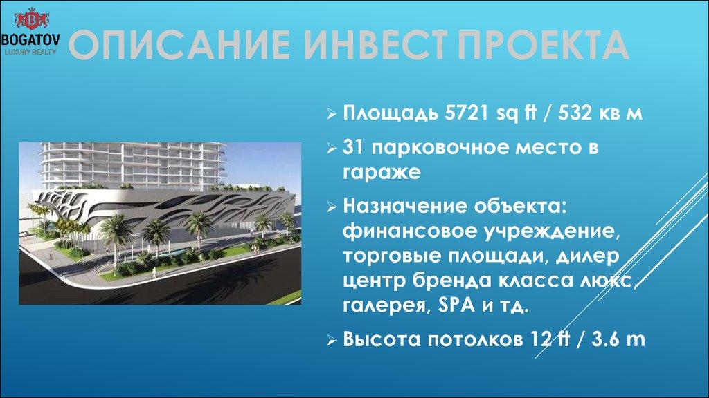 Презентация Инвестиционный Проект