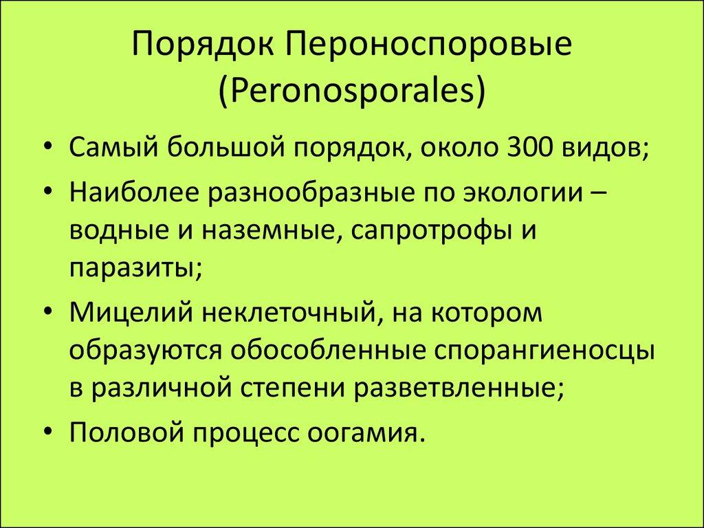 чем сапротрофы отличаются от паразитов