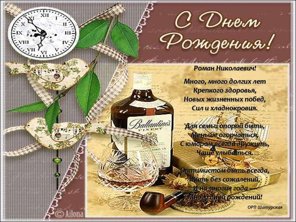 Поздравления виктора николаевича с днем рождения