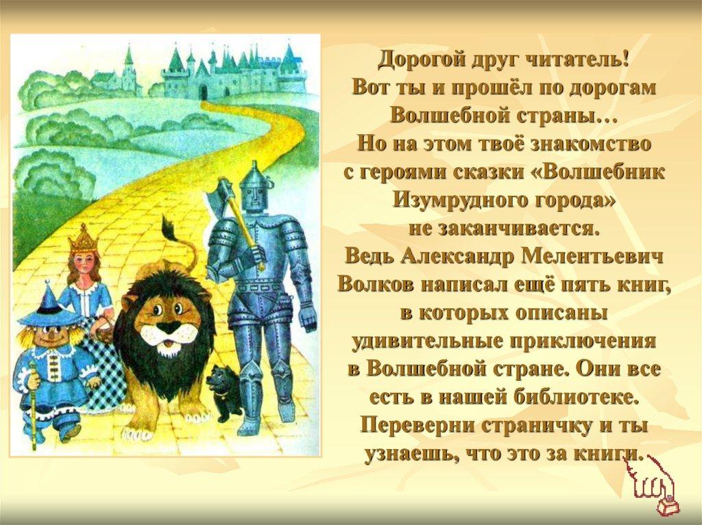 Кир Булычёв Камень ребус