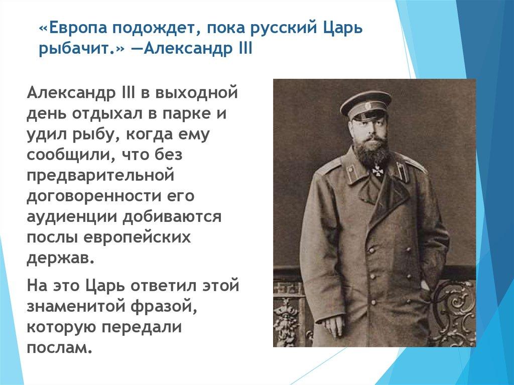 русский царь ловит рыбу