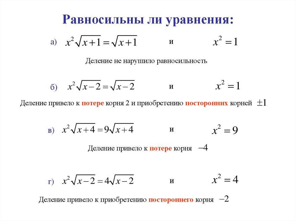 математика 8 класс деление под знаком корня