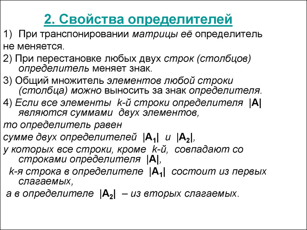 Определители решение систем линейных уравнений