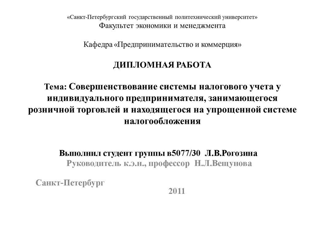 презентация по бухгалтерскому учету 70 счет