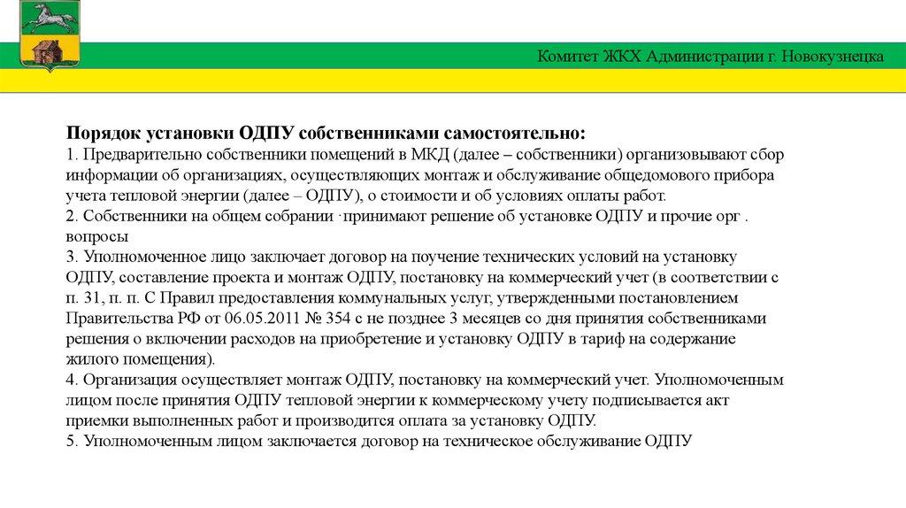 Приказ Министерства регионального развития РФ от 3012
