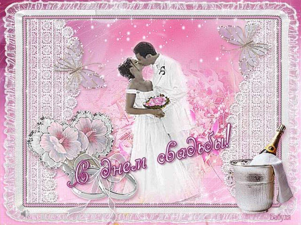 Поздравленье на свадьбу подруге детства 36