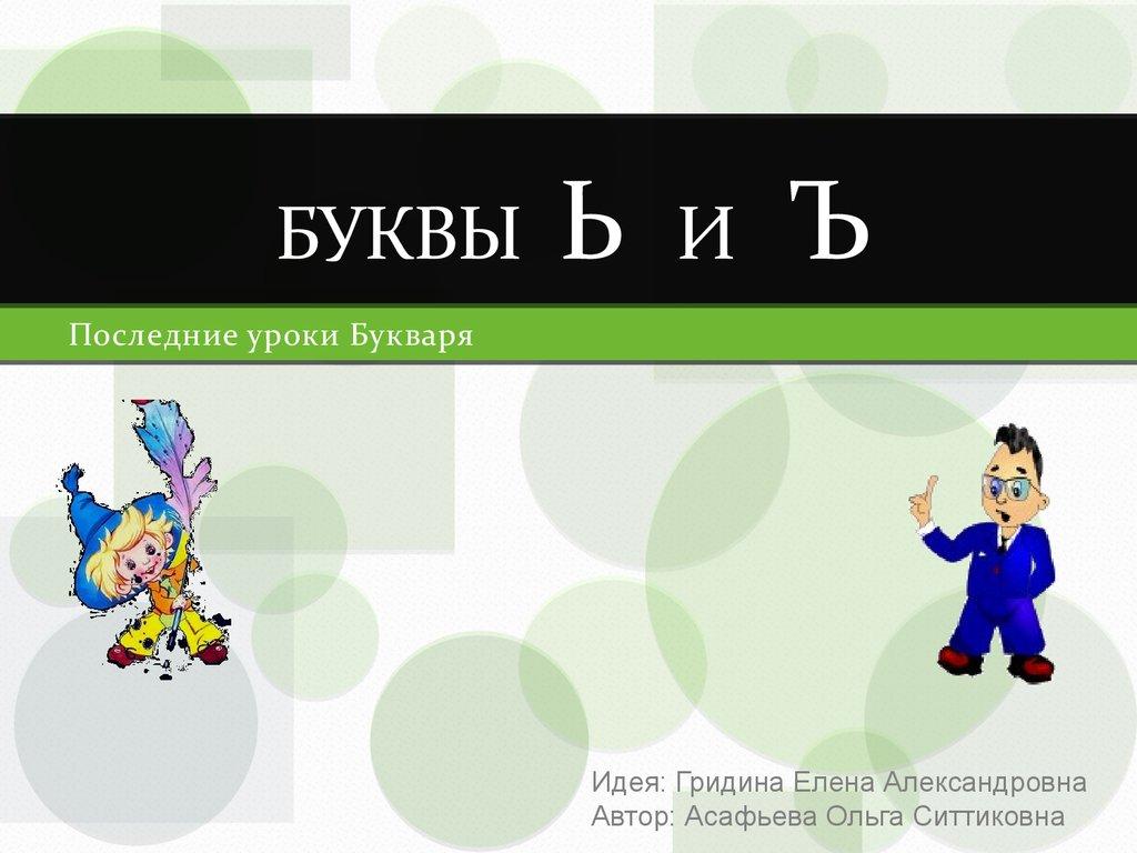 знакомство с буквами ъ и ь
